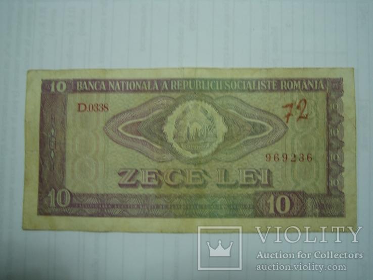 Румыния 10 лей 1966 года., фото №2