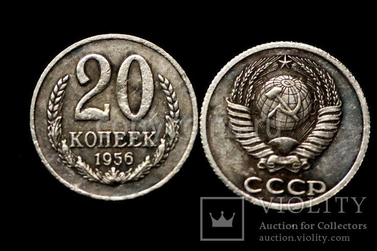 20 копеек 1956 цена копии пробных монет СССР никель