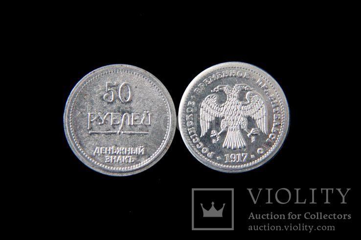 50 рублей 1917 года денежный знак копия монеты алюминий