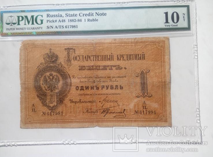 1 Рубль 1884 г. в слабе, фото №2