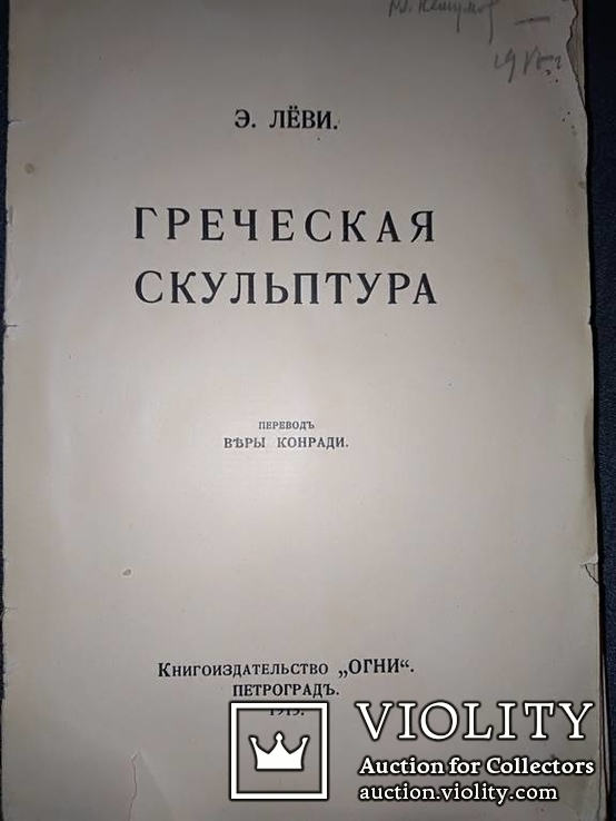 1915 Греческая скульптура со 168 таблицами, фото №3