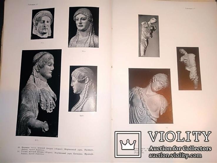 1915 Греческая скульптура со 168 таблицами, фото №5
