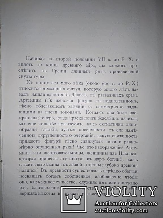 1915 Греческая скульптура со 168 таблицами, фото №6