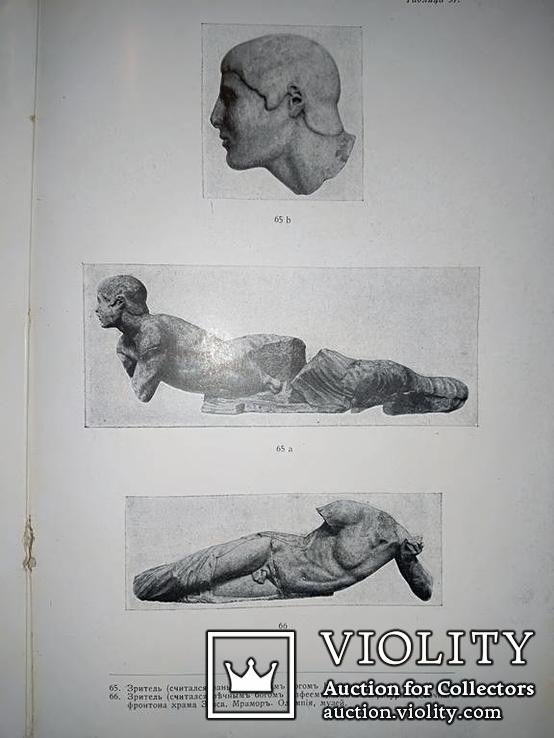 1915 Греческая скульптура со 168 таблицами, фото №9