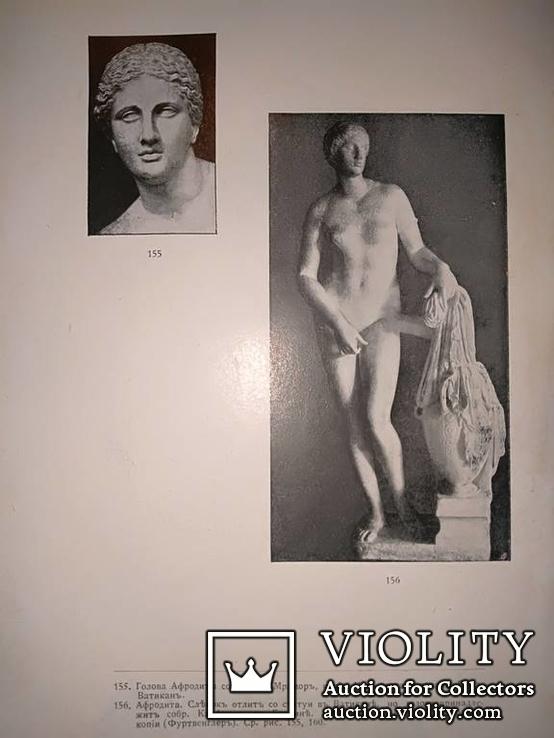 1915 Греческая скульптура со 168 таблицами, фото №10