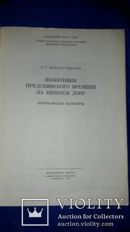 1980 Памятники предскифского времени на Нижнем Дону (Кобяковская культура) - 1400 экз., фото №3