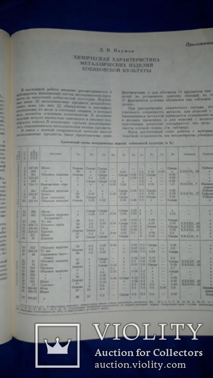 1980 Памятники предскифского времени на Нижнем Дону (Кобяковская культура) - 1400 экз., фото №6
