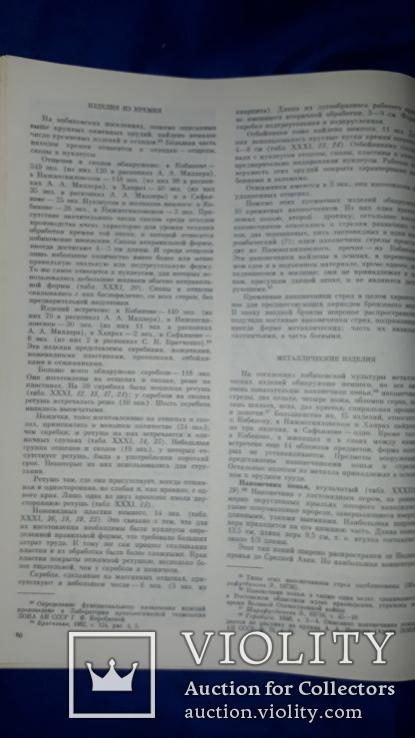 1980 Памятники предскифского времени на Нижнем Дону (Кобяковская культура) - 1400 экз., фото №8