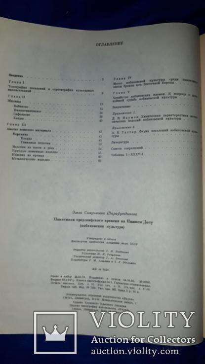 1980 Памятники предскифского времени на Нижнем Дону (Кобяковская культура) - 1400 экз., фото №9