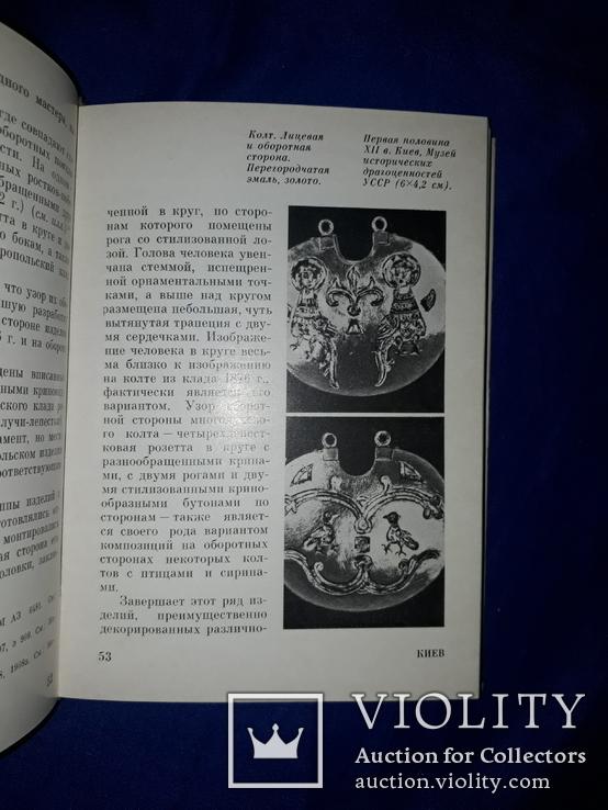 1984 Металл Древней Руси, фото №3