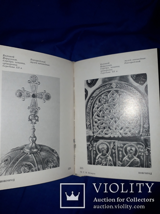 1984 Металл Древней Руси, фото №5