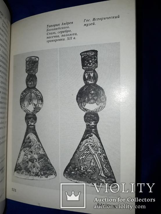 1984 Металл Древней Руси, фото №6