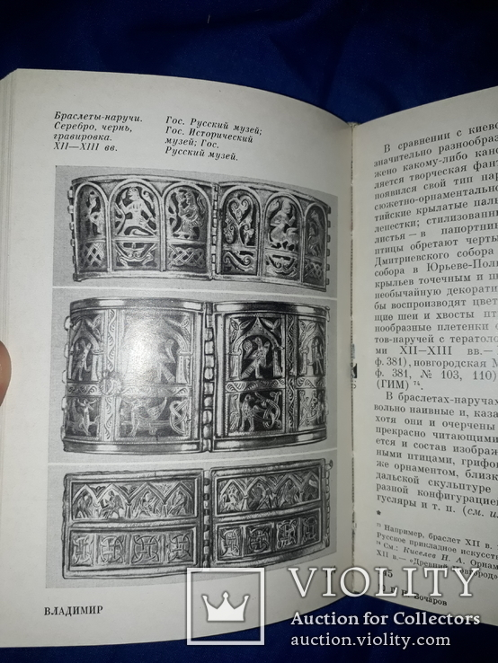 1984 Металл Древней Руси, фото №7