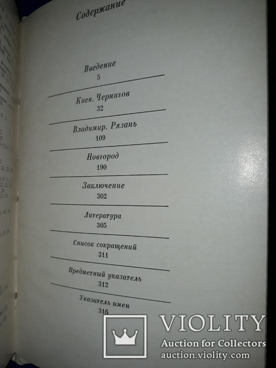 1984 Металл Древней Руси, фото №10