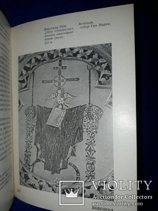 1984 Металл Древней Руси, фото №11
