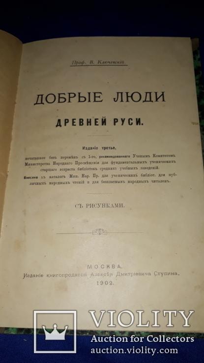 1902 Добрые люди Древней Руси
