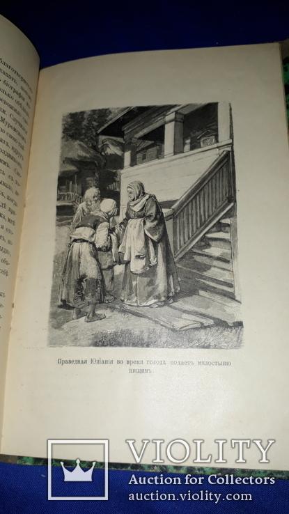 1902 Добрые люди Древней Руси, фото №3