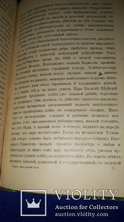 1902 Добрые люди Древней Руси, фото №4