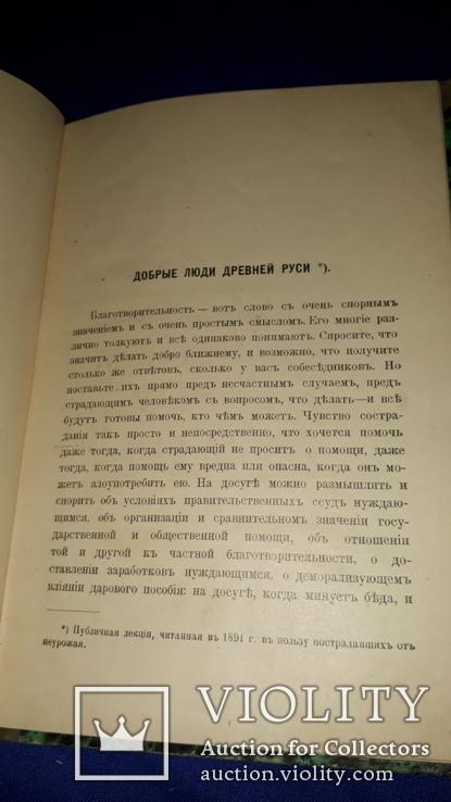 1902 Добрые люди Древней Руси, фото №7