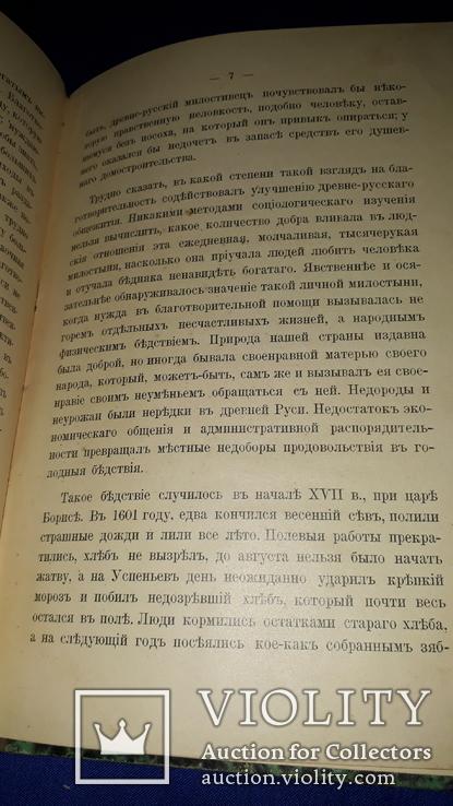 1902 Добрые люди Древней Руси, фото №8