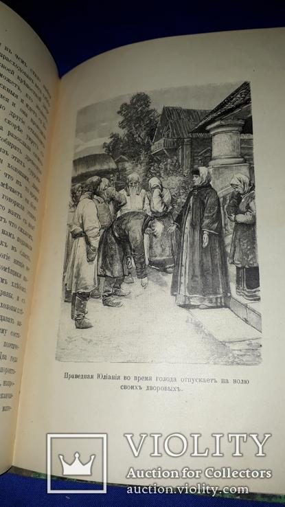 1902 Добрые люди Древней Руси, фото №9