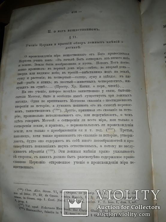 1883 Богословие Митрополита Макария, фото №3