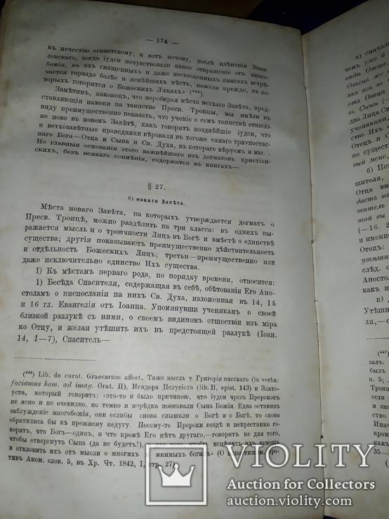 1883 Богословие Митрополита Макария, фото №9