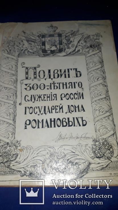 1913 Подвиг 300-летия служения России государей дома Романовых