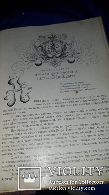 1913 Подвиг 300-летия служения России государей дома Романовых, фото №3