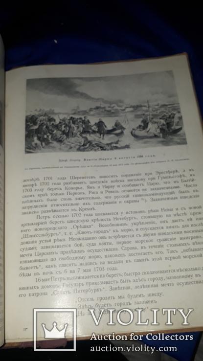 1913 Подвиг 300-летия служения России государей дома Романовых, фото №5