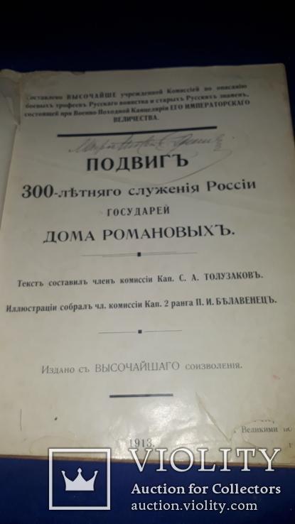 1913 Подвиг 300-летия служения России государей дома Романовых, фото №7