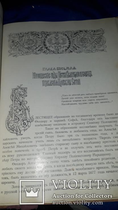 1913 Подвиг 300-летия служения России государей дома Романовых, фото №8