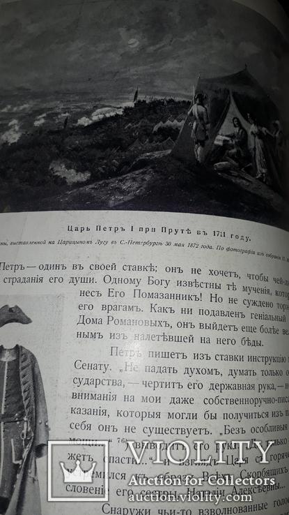 1913 Подвиг 300-летия служения России государей дома Романовых, фото №10