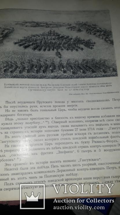 1913 Подвиг 300-летия служения России государей дома Романовых, фото №12