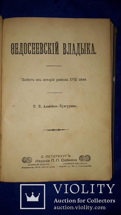 1903 Из истории раскола 18 века