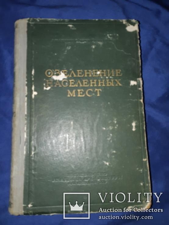 1952 Озеленение населенных мест Киев, фото №6