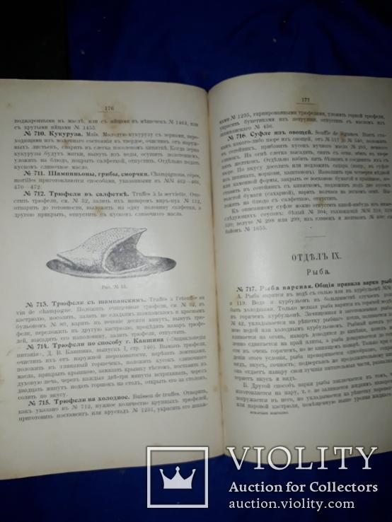 1902 Поварское искусство, фото №6