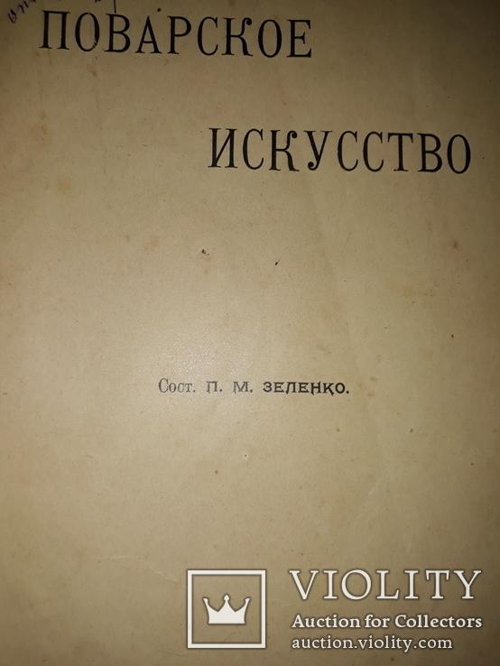 1902 Поварское искусство, фото №7