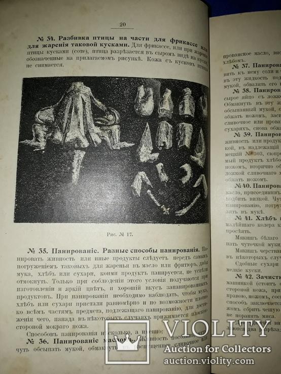 1902 Поварское искусство, фото №8