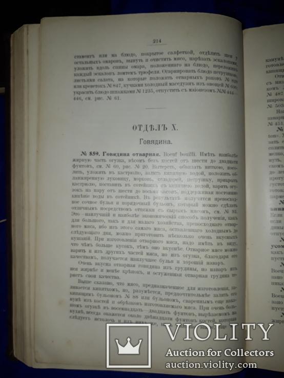 1902 Поварское искусство, фото №9