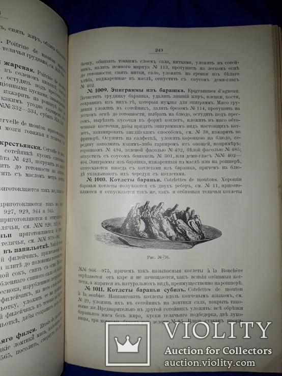 1902 Поварское искусство, фото №10