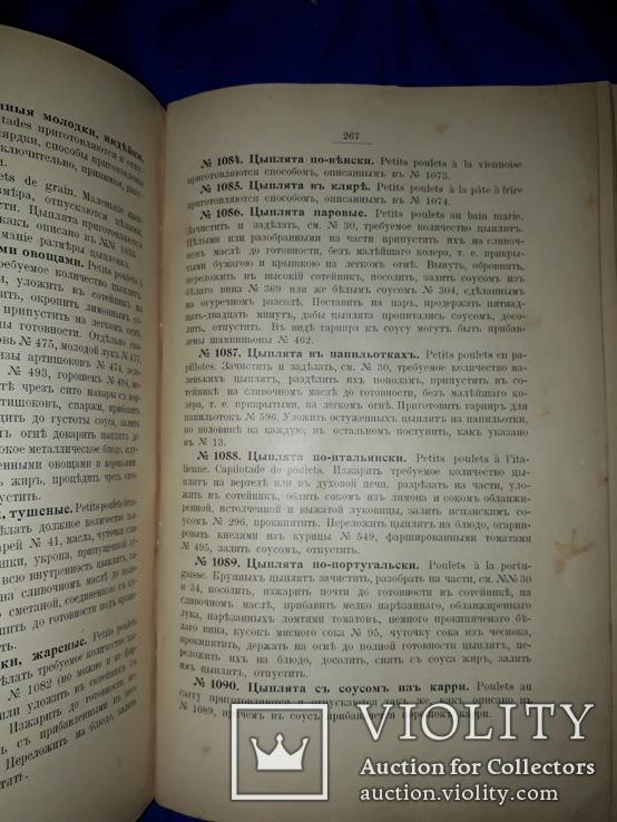 1902 Поварское искусство, фото №11