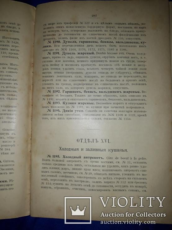 1902 Поварское искусство, фото №12