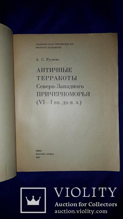 1982 Античные терракоты Северо-Западного Причерноморья - 1000 экз., фото №7