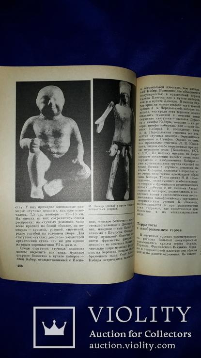 1982 Античные терракоты Северо-Западного Причерноморья - 1000 экз., фото №8