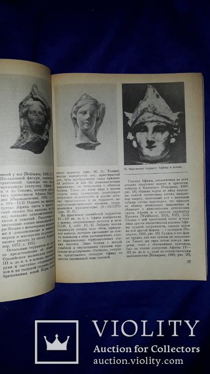 1982 Античные терракоты Северо-Западного Причерноморья - 1000 экз., фото №9