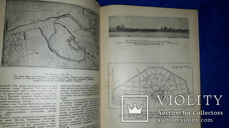 1945 Градостроительство, фото №4
