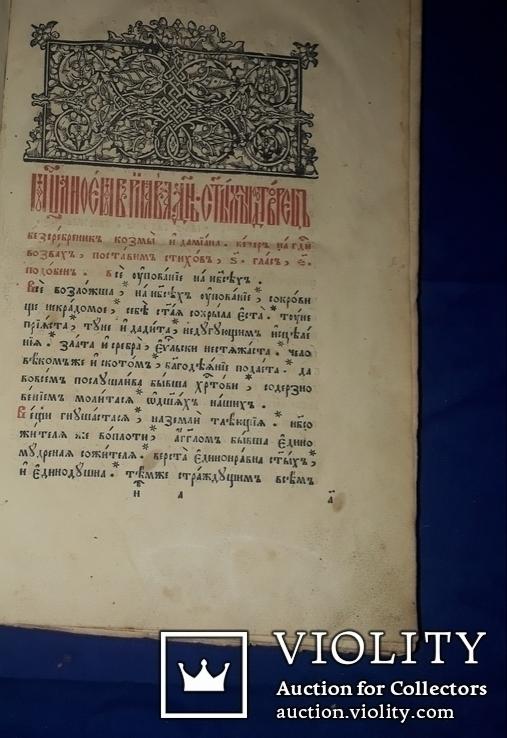 1831 Минея 35х22 см., фото №2