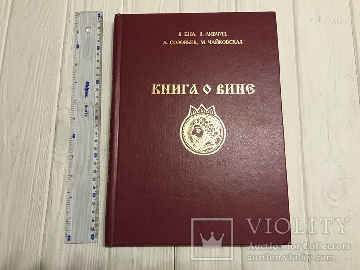 Вино, Книга о вине, фото №3