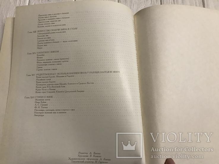 Вино, Книга о вине, фото №7